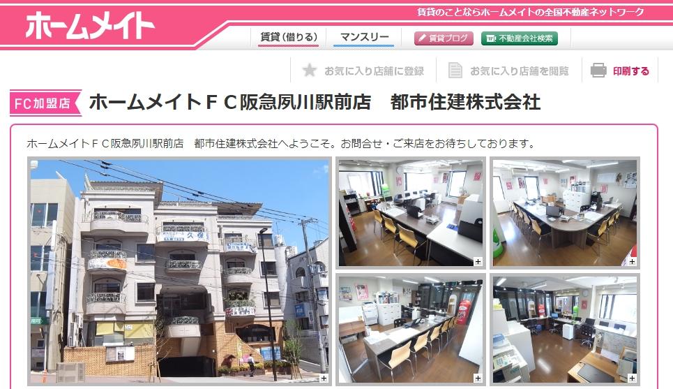 ホームメイトFC 阪急夙川駅前店の口コミ・評判