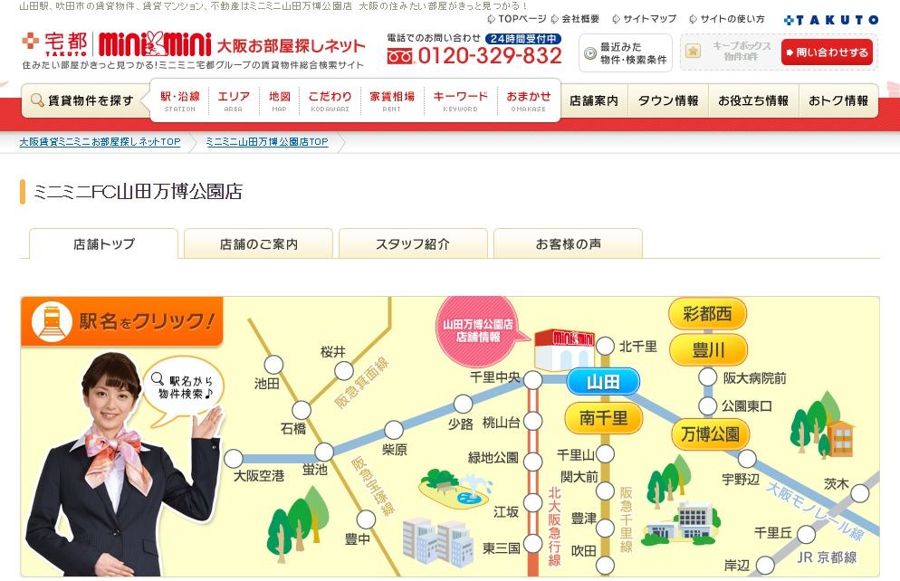 ミニミニFC 山田万博公園店の口コミ・評判