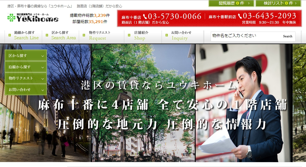 ユウキ・ホーム 麻布十番店の口コミ・評判