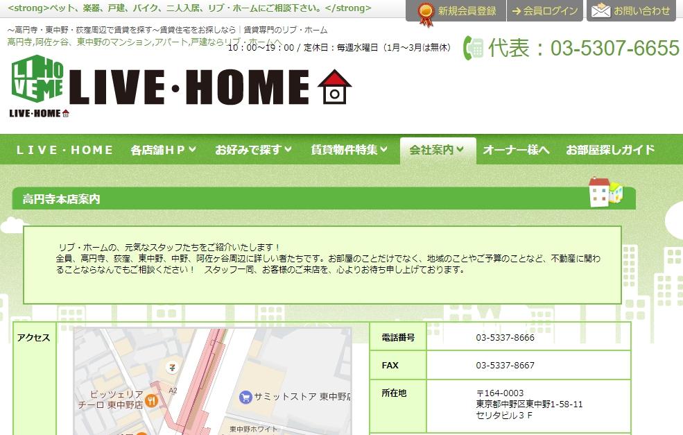 リブ・ホーム 東中野店の口コミ・評判
