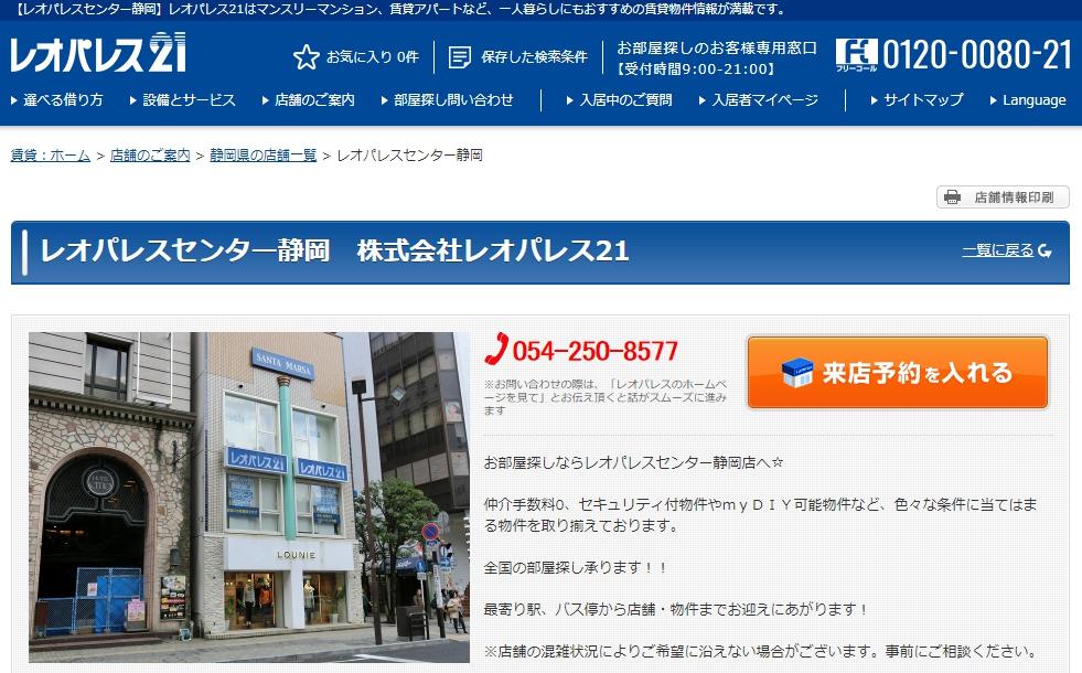 レオパレスセンター 静岡の口コミ・評判