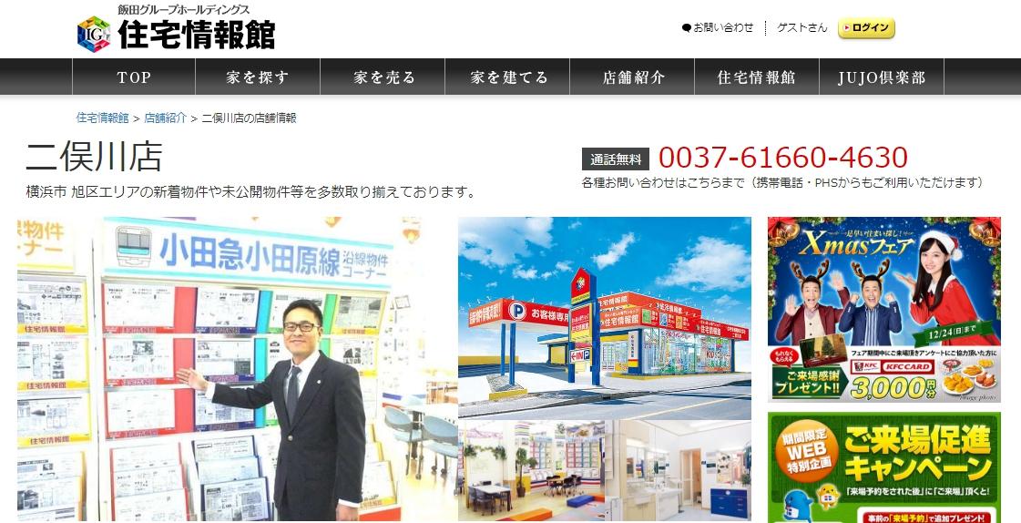 住宅情報館 二俣川店の口コミ・評判