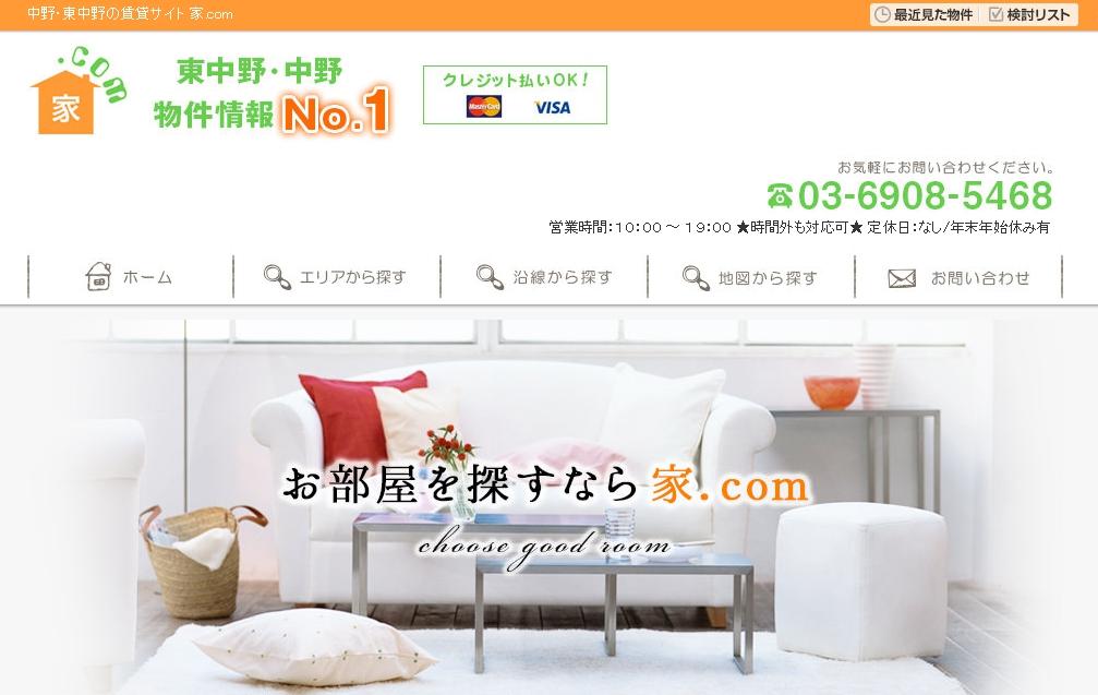 家.comの口コミ・評判