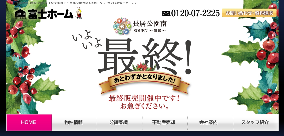 富士ホームサービス 本店賃貸部の口コミ・評判