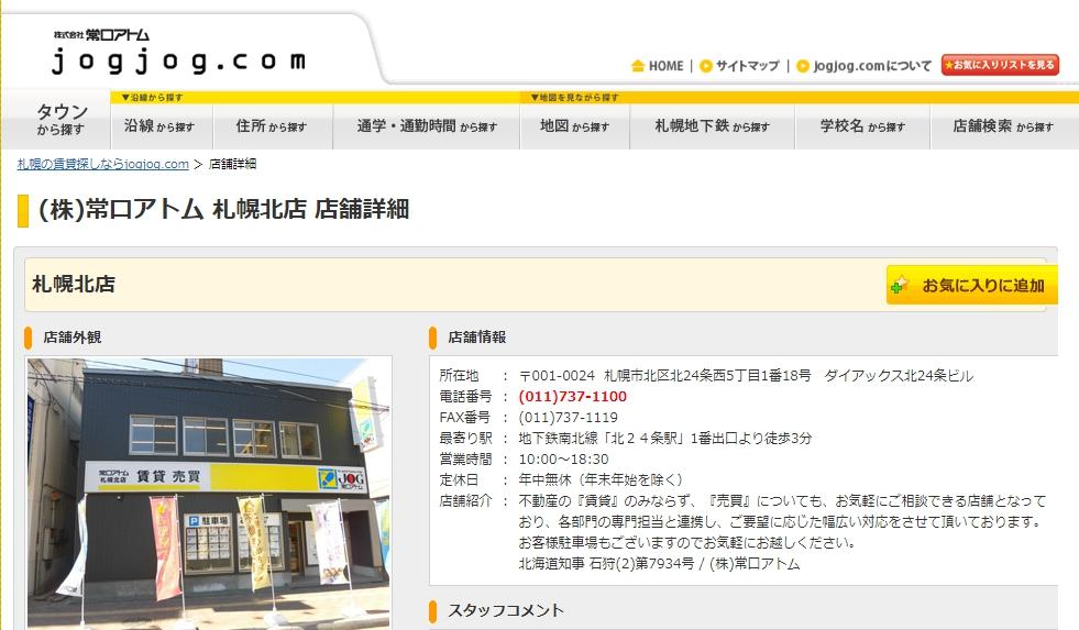 常口アトム 札幌北店の口コミ・評判