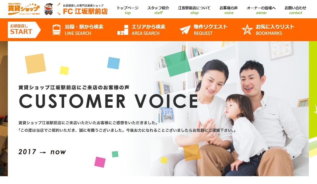 賃貸ショップ FC江坂駅前店の口コミ・評判