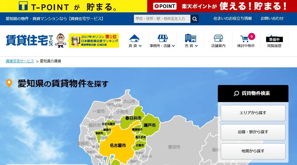 賃貸住宅サービス FC藤が丘店の口コミ・評判