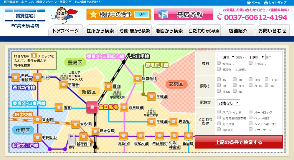 賃貸住宅サービス FC高田馬場店の口コミ・評判