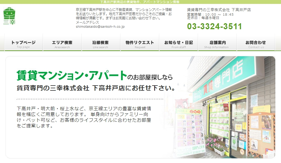 賃貸専門の三幸 下高井戸店の口コミ・評判