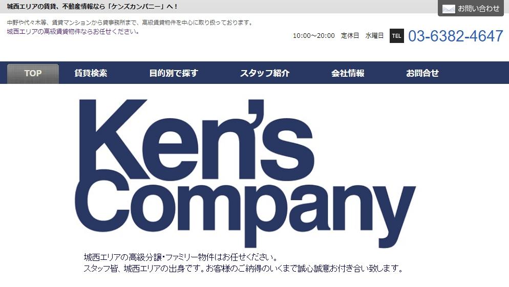 Ken's Companyの口コミ・評判