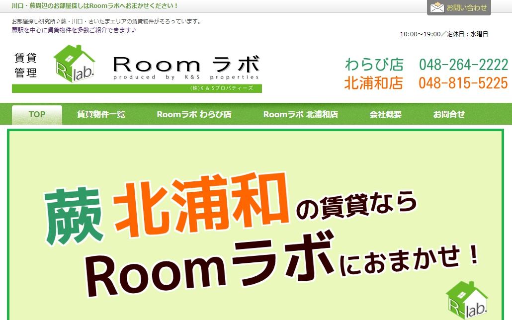Roomラボ 北浦和店の口コミ・評判